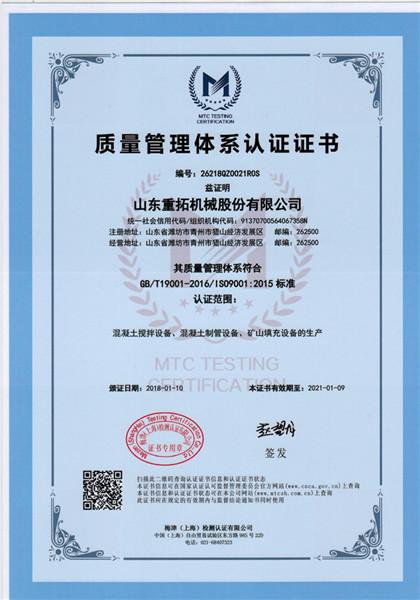 9000质量体系认证书
