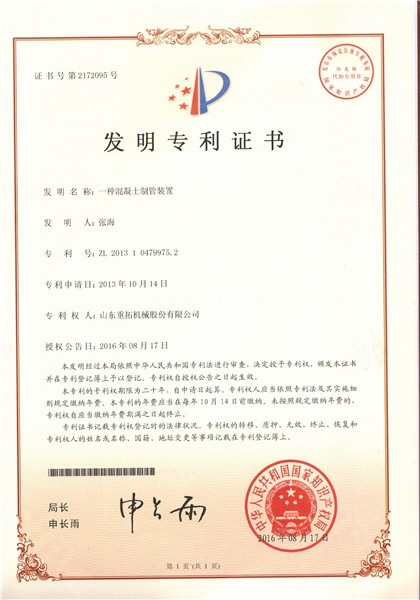 发明专利证书